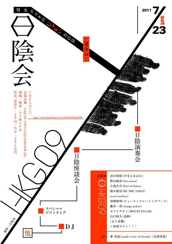 日陰会 男女デュオのじゃない方の会(HKG09)〜夏休み〜