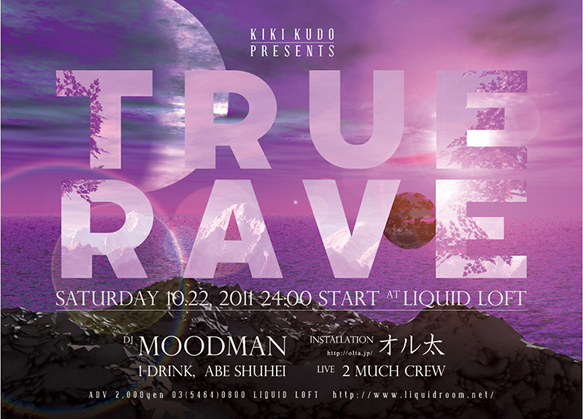 KIKI KUDO presents TRUE RAVE