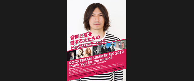 ROCKETMAN SUMMER FES 2012「thank you for the music!」