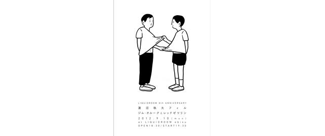 蓮沼執太フィル/ジム・オルークとレッドゼツリン