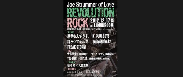 REVOLUTION ROCK~Joe Strummer of Love~