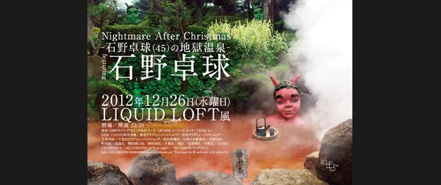 Nightmare After Christmas -石野卓球(45)の地獄温泉-