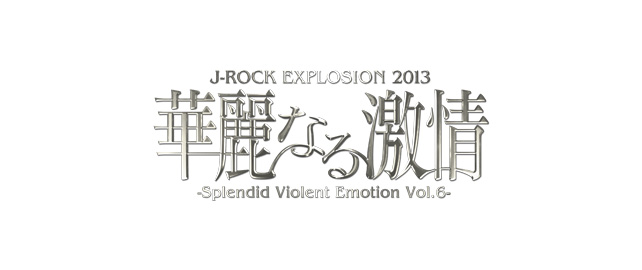 DANGER CRUE PRESENTS  J-ROCK EXPLOSION 2013  華麗なる激情-Splendid Violent Emotion Vol.6-