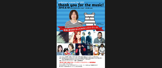 ROCKETMAN SUMMER FES 2013「thank you for the music!」