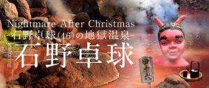 Nightmare After Christmas-石野卓球(46)の地獄温泉-