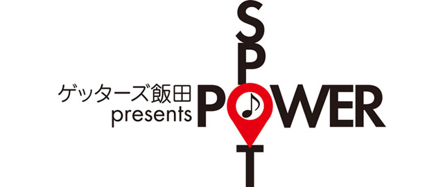 ゲッターズ飯田 presents POWER SPOT