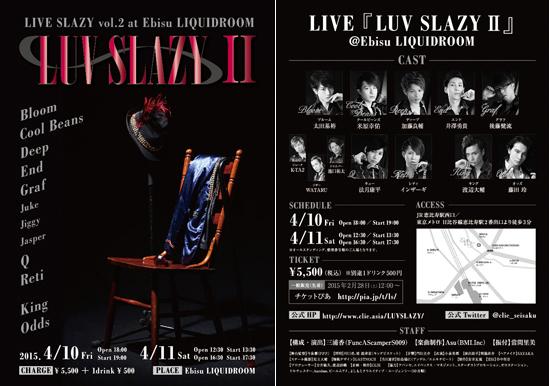 LUV SLAZY Ⅱ