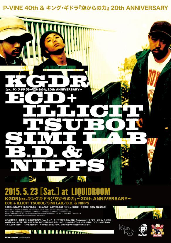 5.23_flyer