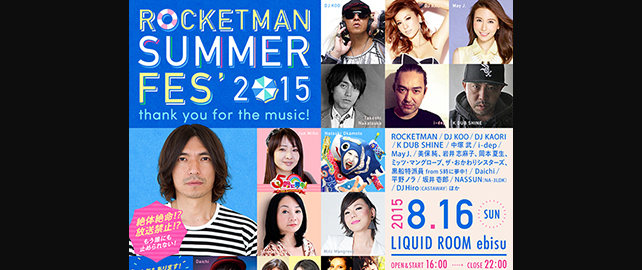 ROCKETMAN SUMMER FES' 2015 「thank you for the music!」