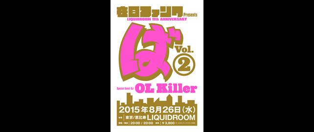 在日ファンク Presents 「ば」 Vol.2