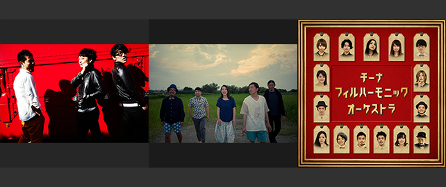 天才バンド / bonobos / チーナフィルハーモニックオーケストラ