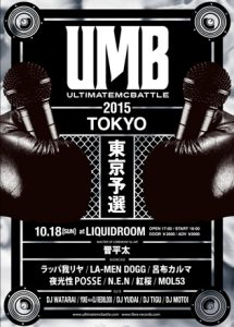 ULTIMATE MC BATTLE 2015 東京予選