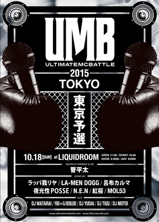 ULTIMATE MC BATTLE 2015 東京予選