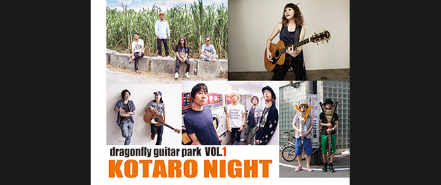 "dragonfly guitar park VOL.1 "" KOTARO NIGHT """