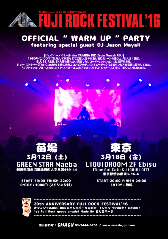 "FUJI ROCK FESTIVAL'16 OFFICIAL ""WARM UP"" PARTY featuring special guest DJ Jason Mayall"