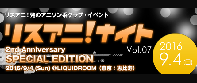 リスアニ!ナイト Vol.07 2nd Anniversary SPECIAL EDITION