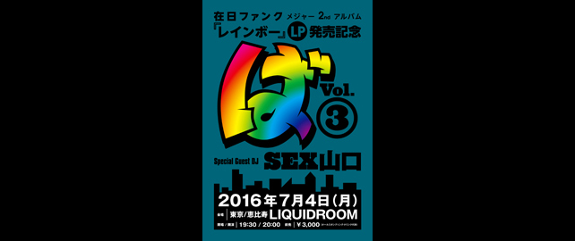 在日ファンク メジャー2ndアルバム『レインボー』LP発売記念「ば」 Vol.3