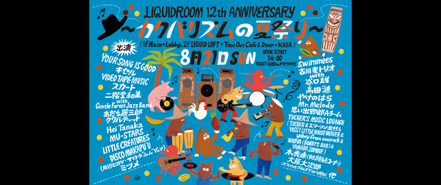 "LIQUIDROOM 12th ANNIVERSARY ~カクバリズムの夏祭り~ ""Summer's Here"""