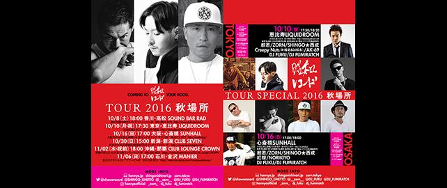 昭和レコードTOUR SPECIAL 2016 秋場所