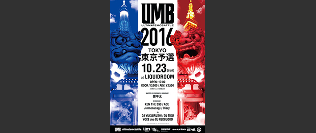 ULTIMATE MC BATTLE 2016 東京予選