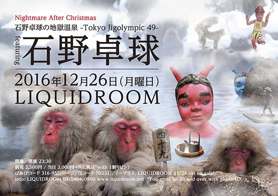 Nightmare After Christmas 石野卓球の地獄温泉 -Tokyo Jigolympic 49-